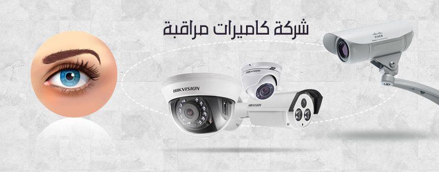 شركة كاميرات مراقبة