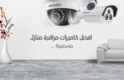 تركيب كاميرات مراقبة منزلية