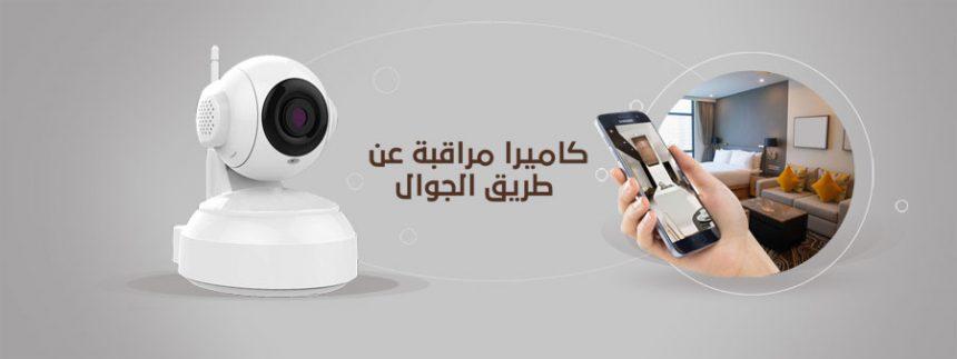 محلات بيع كاميرات مراقبة