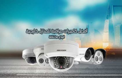 افضل كاميرات مراقبة للمنازل خارجية