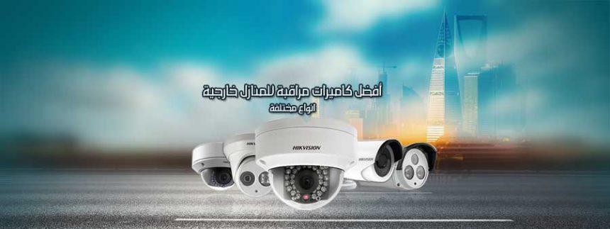 افضل-كاميرات-مراقبة-للمنازل-خارجية