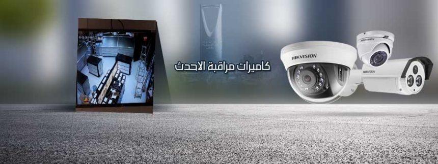بيع كاميرات مراقبة