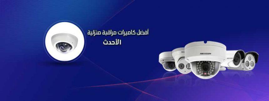 كاميرات مراقبة للمنازل