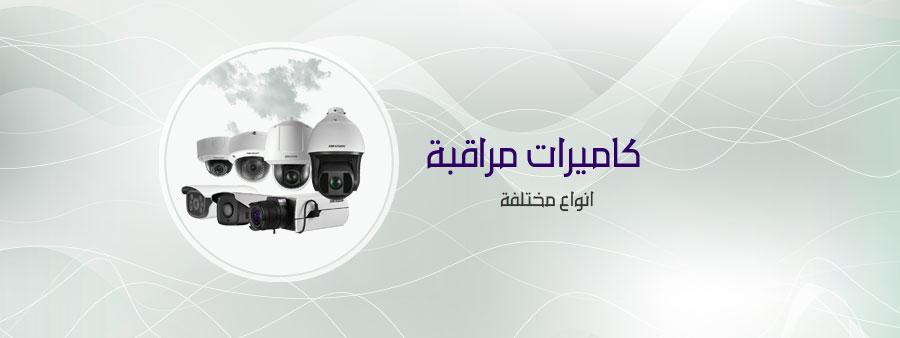كاميرات مراقبة مخفية