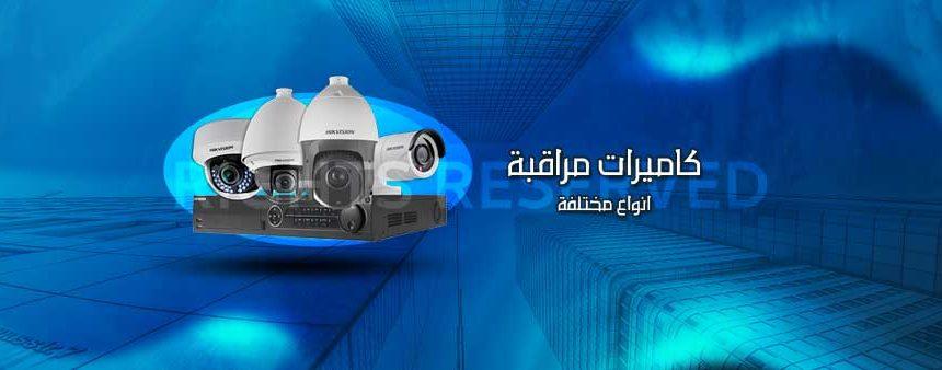 انواع الكاميرات المراقبة