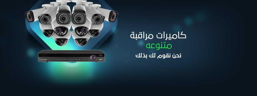 كاميرا مراقبة خارجية