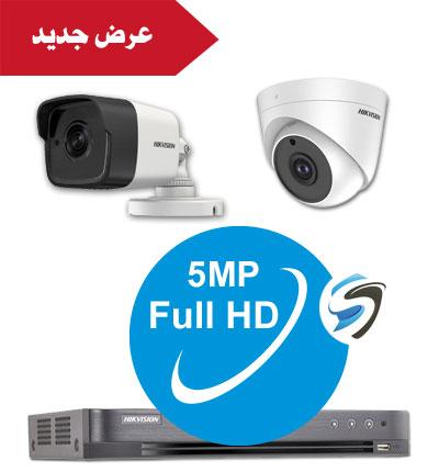 كاميرات مراقبة 5 ميجا