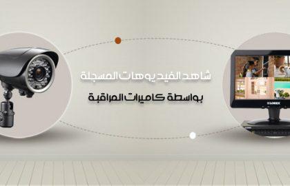 برنامج تشغيل فيديو كاميرات المراقبة على الكمبيوتر