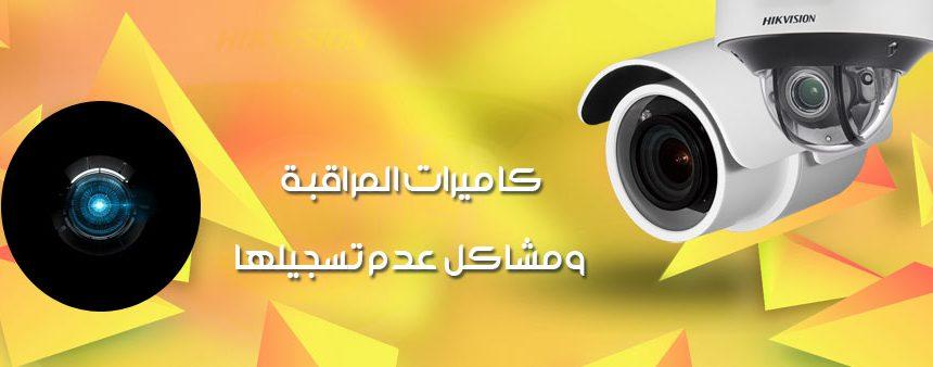 حل مشكلة عدم تسجيل كاميرات المراقبة