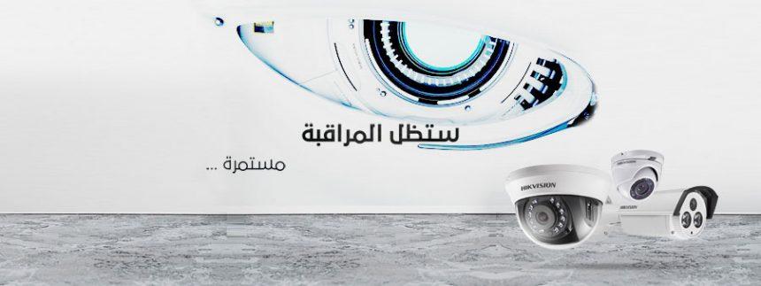 مشاهدة كاميرات المراقبة عبر الانترنت